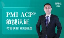 PMI-ACP®敏捷项目管理认证辅导班5期