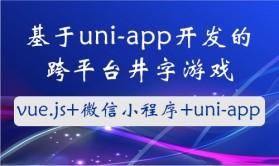【四二学堂】基于uni-app开发的跨平台井字游戏