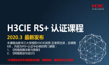 H3CIE RS+ 网络认证课程 2020 发布