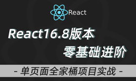 2020全新React教程全家桶实战redux+antd+React Hooks前端js视频
