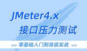 全新版本接口测试教程JMeter视频教程jmeter压力测试视频课程 入门到实战