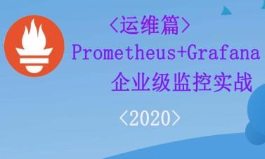 Prometheus+Grafana企业级监控实战(运维篇)2020版视频课程