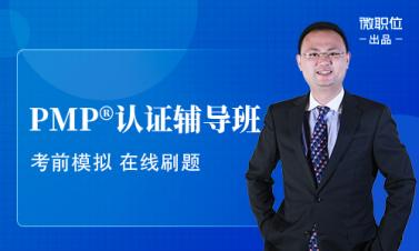 2020王安PMP认证:项目管理知识串讲