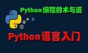 从Python代码实现学懂深度学习