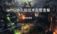 Unity3D实战技术第二版视频教程