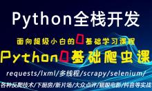 python全栈/0基础学习网络爬虫到实战应用/requests/lxml/scrapy(一)