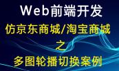 web前端实战案例大全(企业实际开发中涉及到的项目)