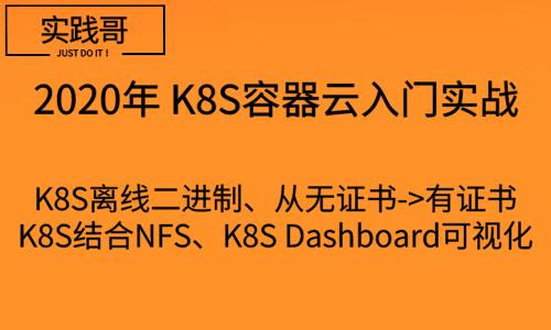 2020年Kubernetes/K8S容器云入门实践视频教程