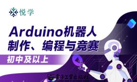 Arduino机器人制作、编程与竞赛