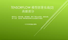 Tensorflow C++部署实战(2)-高级部分