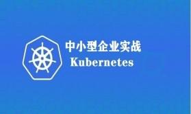 k8s之中小型企业实战