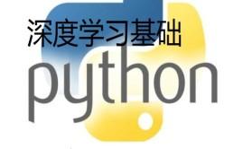 人工智能第二篇-开发基础Python