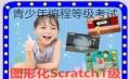 青少年编程等级考试-Scratch图形化