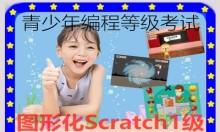 青少年编程等级考试-Scratch图形化1级