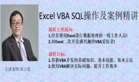 Excel VBA SQL操作及案例精讲