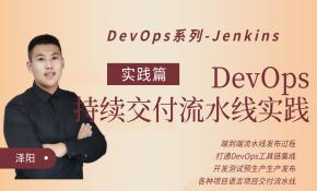 基于Jenkins的DevOps流水线实战教程