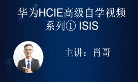 华为HCIE 自学视频课程①ISIS[肖哥]