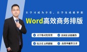 Office办公软件全套课程 Word/Excel/PPT