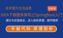 IDEA下微服务架构之SpringBoot入门教程