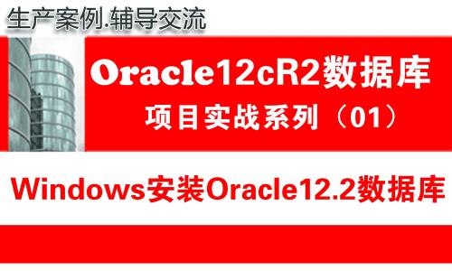 Oracle12c数据库培训教程01:Windows安装Oracle12c数据库