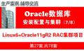 Oracle DBA数据库高级工程师培训视频专题(1.1版)
