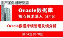 Oracle数据库锁管理及锁分析_Oracle视频教程_基础深入与核心技术06