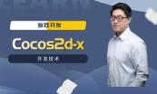 【李宁】Cocos2d-x游戏项目实战