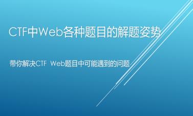 CTF中Web各种题目的解题姿势