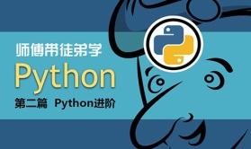 师傅带徒弟学Python视频课程:第二篇【Python】进阶视频课程