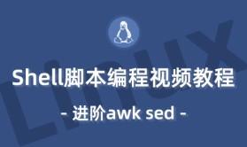 shell编程 shell脚本视频教程 linux/shell实战awk sed教程