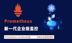 Prometheus+Grafana监控系统