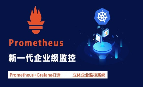 Prometheus+Grafana企业级监控系统