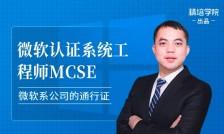 Microsoft 认证解决方案专家MCSE