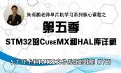 STM32的cubeMX和HAL库详解-朱有鹏老师单片机系列