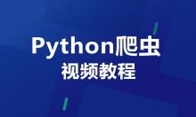 Python爬虫视频教程(十二)
