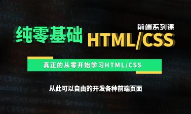 零基础HTML/CSS