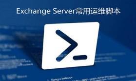 Exchange Server 常用运维脚本