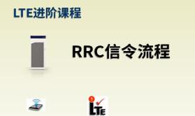 LB31 RRC信令流程