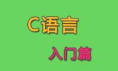 C语言入门到C++网络通讯架构师
