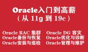 双数据库(Oracle+MySQL)入门实战培训专题