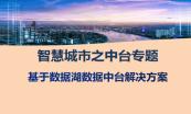 智慧城市&数字经济&新基建&大数据&城市大脑&行业方案全系列