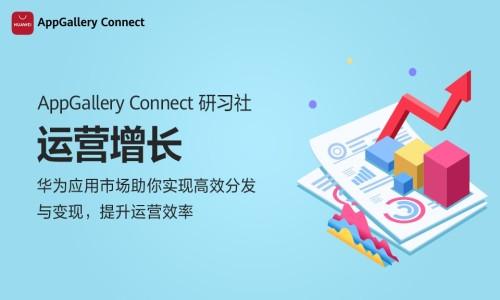AppGallery Connect研习社-运营增长系列