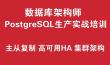 PostgreSQL数据库工程师培训实战教程(主从复制、高可用HA、集群架构)