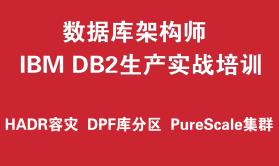 IBM DB2数据库工程师培训实战教程(HADR容灾、DPF库分区、PureScale集群)