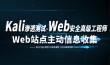 kali linux渗透测试/web安全/白帽子黑客/网络安全/站点主动信息收集