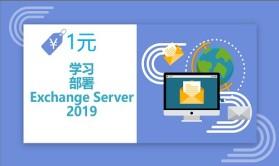 1元学习部署Exchange Server 2019