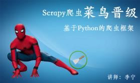 Python Scrapy爬虫视频课程