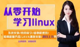 Linux全套课程(入门安装,常用命令,虚拟机,租服务器,Java环境搭建,项目上线等)