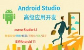 Android实战之路