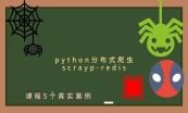 python实战之路-scrapy爬虫+flask+压缩文件
